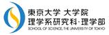 東京大学 大学院 理学系研究科・理学部